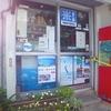 [19/05/27]「新田ストアー」の「親子丼」 250円 #LocalGuides