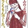 鼎談 藤子不二雄A × 大山のぶ代 × 石ノ森章太郎「ドラえもんは君の愛だった」(1996) (3)