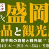 みちのく盛岡の名品と観光展@さっぽろ東急百貨店