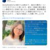 旭川女子中学生自殺を風化させない  2021年4月29日
