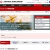 JALマイレージ (世界一周できる) ワンワールド特典航空券のURL