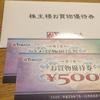 ヤマダ電機から保有株100株に対しての優待が到着しました!