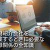 人材紹介会社を起業するときに必要な登録関係の全知識