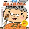 NHK Eテレ「きょうの料理ビギナーズ」家庭でパラパラチャーハンを作る方法