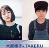 【動画】大原櫻子×TAKERUのコラボがMステ(5月11日)で「泣きたいくらい」を披露!
