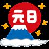 元日はやっぱり『TOKIO 嵐』二宮と長瀬がお互いの番組に出演へ
