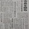 (第120回)三原市長、大竹市長が任意聴取。