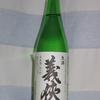 【義侠】純米原酒