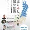 【参加者募集】「地域の外とつながる情報発信」を学ぶ 東北6県で基礎講座を開催します!