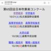 2017 全日本吹奏楽コンクール 結果速報!!