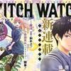 篠原健太新作「ウィッチウォッチ」…全く隙無しの巧さ。その完成度で、逆に引くわ(笑)