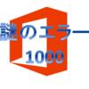 Office Premium のセットアップ時に内部処理エラーが表示される。コード:1000の謎