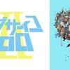 人気アニメ『モブサイコ100 Ⅱ』が見れる動画配信サービス(VOD)比較まとめ