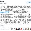 小倉秀夫弁護士発言「ファクトベースで議論をする人たちとフェミニズムとの相性は良くない。」