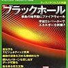 『日経サイエンス2015年7月号』『Newton2015年7月号』