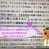 Macで虫眼鏡を使って長文を読みやすくしよう!