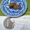大牟田名物、草木饅頭(江口栄商店)