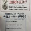 吉川本社セール2021夏🌺アウトレット品も☺︎6/18・19