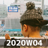 週報 2020W04