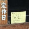 <4>醤油の町とタチウオ丼。日帰り一人旅 / 湯浅・御坊・田辺 (観光&グルメ)