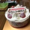 次男のお祝いパート2☆みれい菓のケーキ
