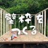 【サウナ小屋制作その9】壁枠をつくる