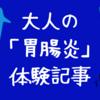 大人の胃腸炎【体験談】絶食が効いた