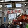 呉羽神社(宵えびす)について