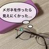 コンタクトレンズの度数でメガネを作った!けど見えにくい原因は?