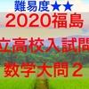 2020福島県公立高校入試問題数学解説~大問2最低正答率7.1%「等式・方程式・グラフの読み取り・円錐の側面積・作図」~