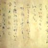 『太平風土記』翻刻・解読 (6) マガタノオロチ