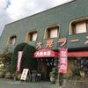 大晃ラーメン本店 いにしえ深い土地に良く似合うラーメン。