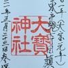御朱印集め 大宝神社(Daihoujinjya):滋賀