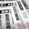 昭和天皇の戦責問題,敗戦後史において聖化:浄化が必要であった事情