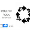 楽しむことが継続につながる[習慣化日次PDCA 2018/01/08]