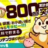 【モッピー】って30万円以上稼げる