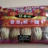 香港蝦子麺を食べたよ【海老の卵入りの乾麺】