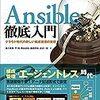 Ansibleのmysql_userモジュールを使ってrootのパスワードを変更する