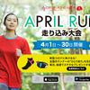 RUNNET主催『APRIL RUN 走り込み大会』で、健康維持のひとりラン♪