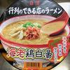行列のできる店のラーメン 海老鶏白湯(日清)
