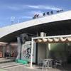 【神奈川おみやげ売り場】 海老名サービスエリア(下り)