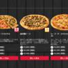 ドミノ・ピザで新メニュー?「チキテリたまご」があったので注文しようとしたが注文できなかった話
