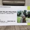 【★★】BODY/PLAY/POLITICS(横浜美術館)
