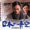 憲法の誕生を描いた『日本の青空』上映会に参加