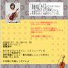 ヴァイオリン教室講師、阪田芙優先生のデモンストレーション・ライブ開催決定!