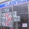 [20/03/07]「LAWSON」(宇茂佐の森店)の「おかずメンチ+ふっくらあじフライ」 (100-20)+(140-28)-3円(セール) #LocalGuides