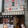 食の備忘録 #162:馬太郎 門前仲町店「馬肉焼肉を喰らう」