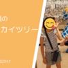 東京スカイツリータウン内「東京ソラマチ」とすみだ水族館へ子連れで遊びに行きました。【コロナ対策も】