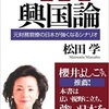 環太平洋戦略的経済連携協定について!?政治家『松田学 (松田まなぶ)』さんの論考紹介!|ブロックチェーンニュース