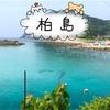 【高知 柏島】透明度抜群★エメラルドグリーンの楽園【車中泊旅】
